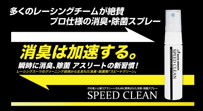 speed_clean_top